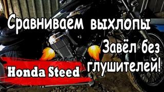 Honda Steed - Выхлоп нештатный и штатный. Сравнение звука   Дела Гаражные