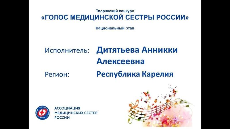 Дитятьева Анники Алексеевна