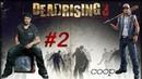 [СТРИМ] ЧОКНУТЫЙ ДОКТОР. ПОИСКИ МАТЕРИАЛОВ. Dead Rising 3 [coop] 2