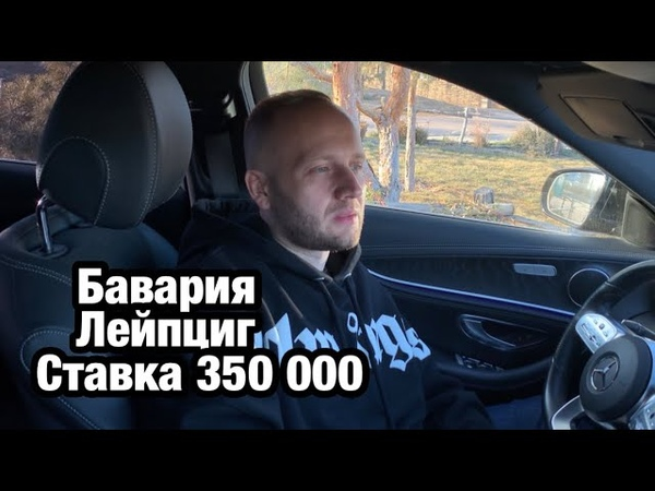 Бундеслига Прогноз Бавария Лейпциг Ставка 350 тысяч