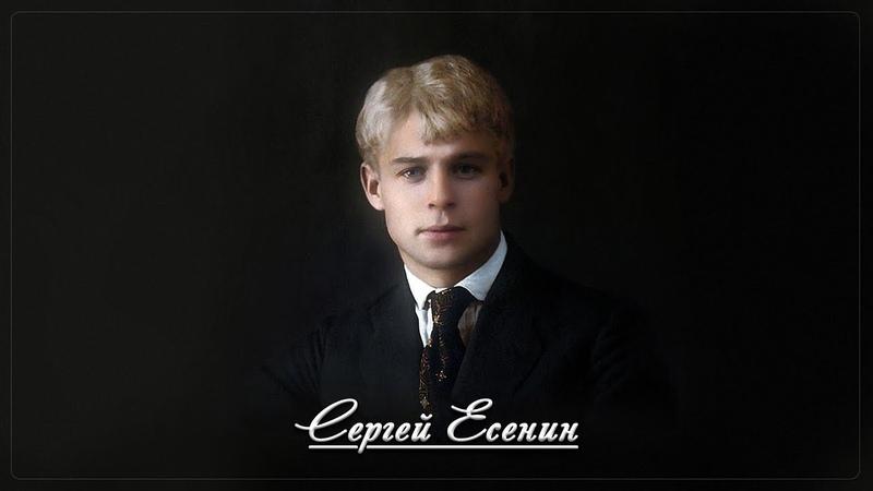 Мы теперь уходим понемногу Сергей Есенин