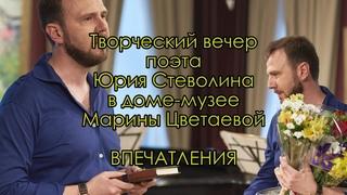 Творческий вечер поэта Юрия Стеволина - Впечатления гостей и зрителей