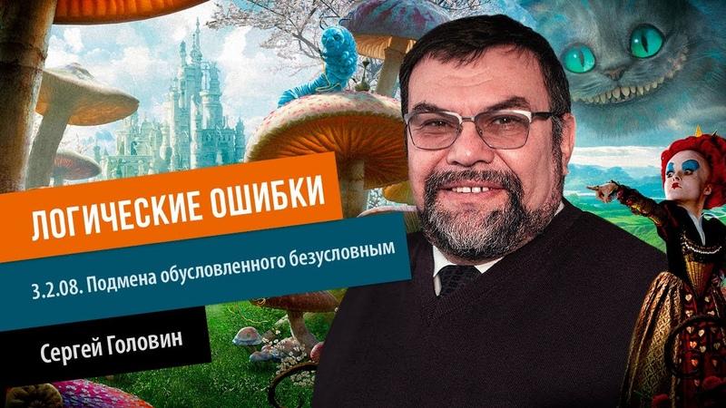 3.2.08. Подмена обусловленного безусловным Сергей Головин