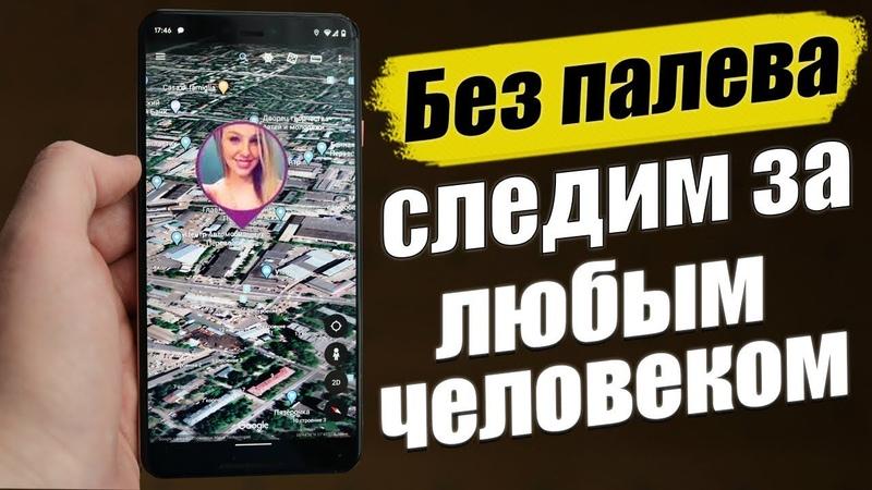 Как СЛЕДИТЬ За Человеком Через Смартфон БЕЗ ПАЛЕВА ПРОГРАММА ДЛЯ Android 2020