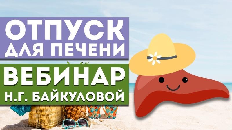 Вебинар Байкуловой Н Г Отпуск для печени