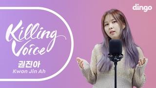 [4K][Killing Voice] 권진아(KwonJinAh)의 킬링보이스-끝, Lonely Night, Fly Away, 씨스루,여기까지,KNOCK, 위로,운이좋았&#