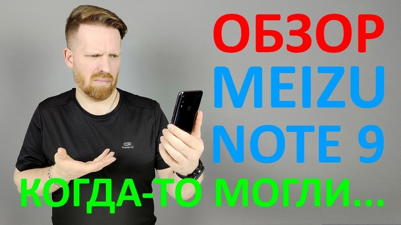 Обзор Meizu Note 9.