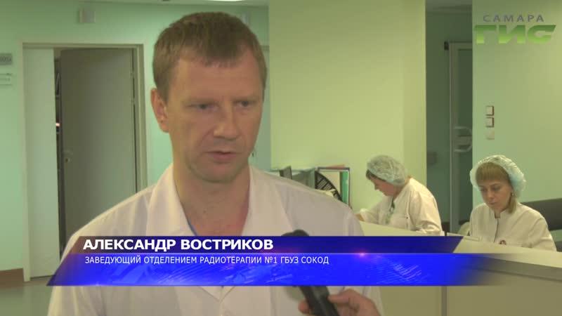 Рак - не приговор. Пациент из Оренбурга выбрал в качества места для лечения Самарский онкодиспансер