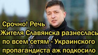 Срочно! Речь Жителя Славянска разнеслась по всем сетям - Украинского пропагандиста аж подкосило