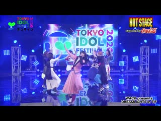 WACK presents DREAMLIGHTS in TIF - TOKYO IDOL FESTIVAL 2020 Day3 HOT STAGE