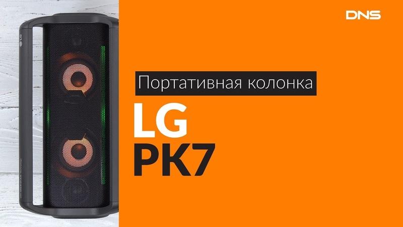 Распаковка портативной колонки LG PK7 Unboxing LG PK7