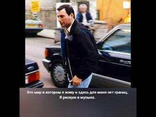 Интервью Фредди Мерьюри, Ибица, 1987 (русские субтитры)