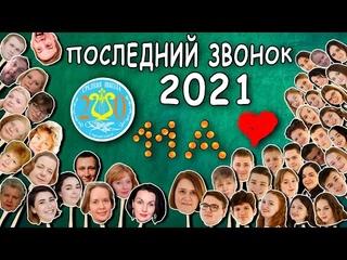 ПОСЛЕДНИЙ ЗВОНОК 2021