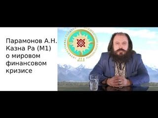Парамонов А.Н. Казна Ра, М1 о мировом финансовом кризисе