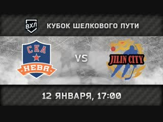 СКА-Нева Санкт-Петербург - Ценг Тоу Цзилинь, 17:00