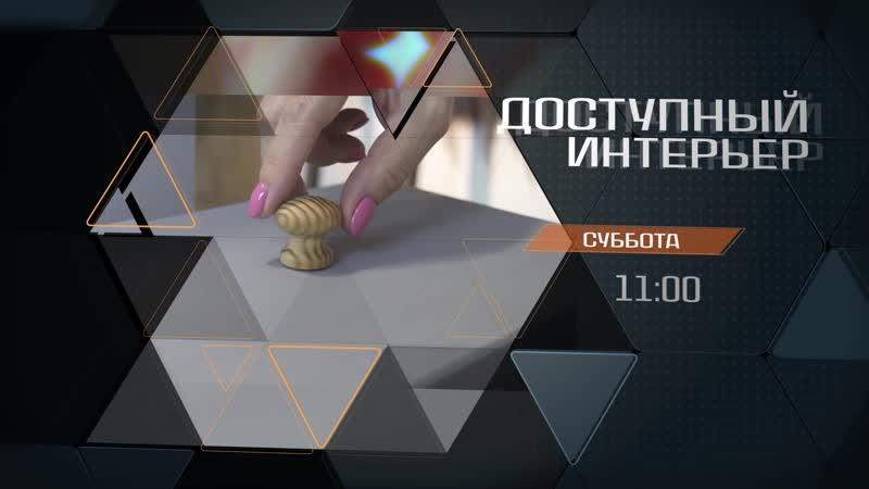 Доступный интерьер на телеканале Афонтово
