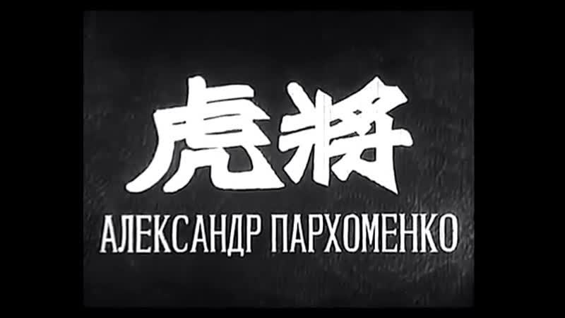 Александр Пархоменко 1942 год В китайском прокате фильм шёл под названием ХуЦзян храбрый полководец военачальник Режис