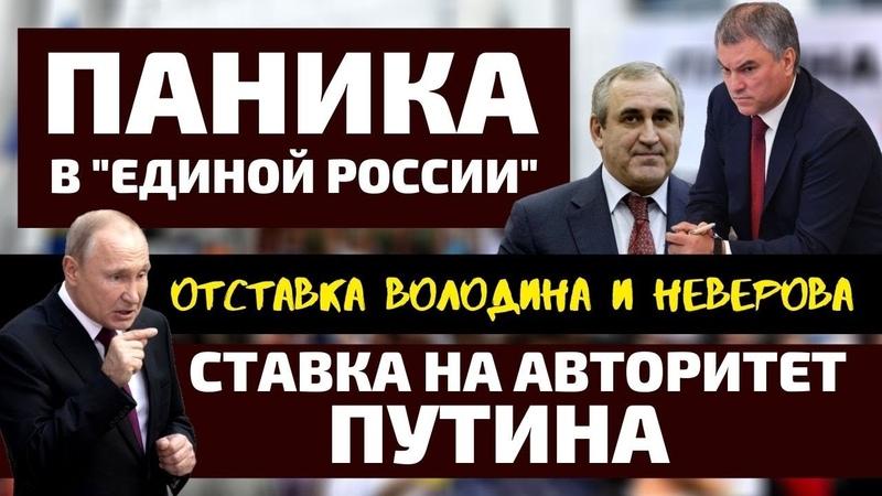 Паника в Единой России Отставка Володина и Неверова Ставка на авторитет Путина