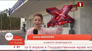 Добрай раніцы, Беларусь, Х-ФАКТОР. БРЕСТ