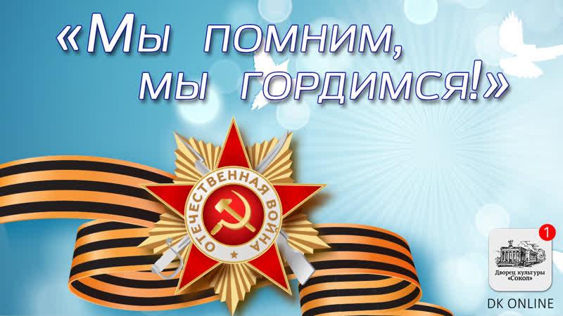 Общественная акция Мы помним мы гордимся Участник № 30 Суровцева Ксения