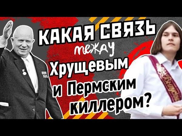 Какая связь между Хрущевым и Пермским киллером