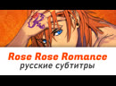 Ren Jinguji CV Suwabe Junichi ― Rose Rose Romance русские субтитры