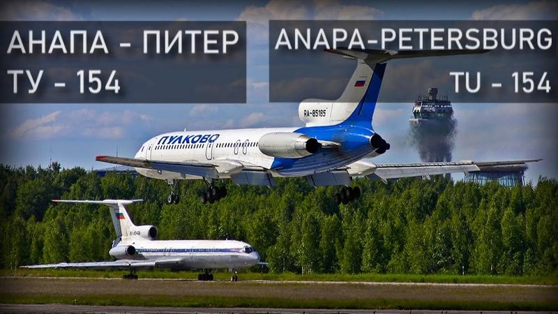 Анапа Питер под Донецком рейс 612 Ту 154М Anapa Petersburg Donetsk Реконструкция