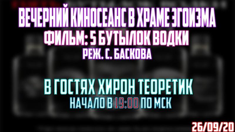 АНОНС СТРИМА ПРОСМОТР 5БВ С ХИРОН ТЕОРЕТИК КОММЕНТАРИИ ЭГОИЗМ КОНТРКУЛЬТУРА МЕТАМОДЕРН 2020