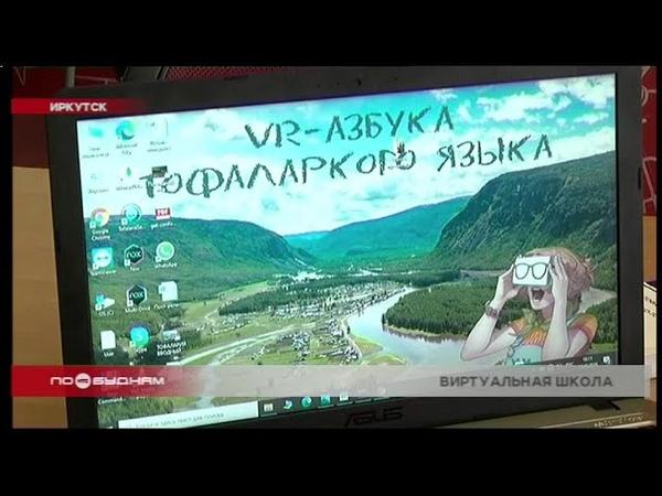 Шлемы виртуальной реальности помогают изучать тофаларский язык