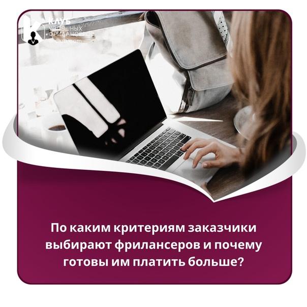 Какой банк выбрать фрилансера работа с удаленным доступом на компьютере