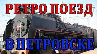 Прибытие Ретро Поезда в Петровск