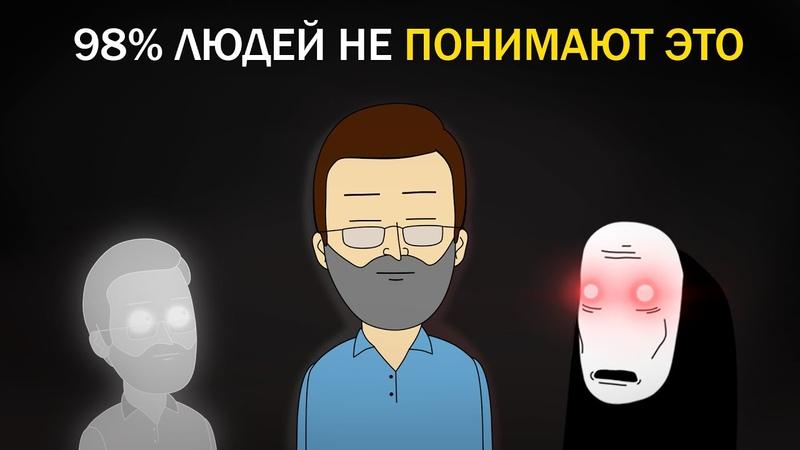 98 Людей НЕ ПОНИМАЮТ ЭТО | Анимация про Куплинова