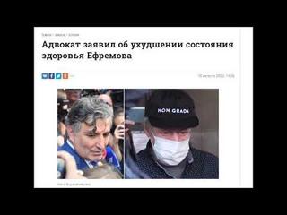 !!! Адвокат заявил об ухудшении состояния здоровья Ефремова! ДАЙТЕ ЧЕЛОВЕКУ ВОЗДУХ И ПРОГУЛКИ!!!