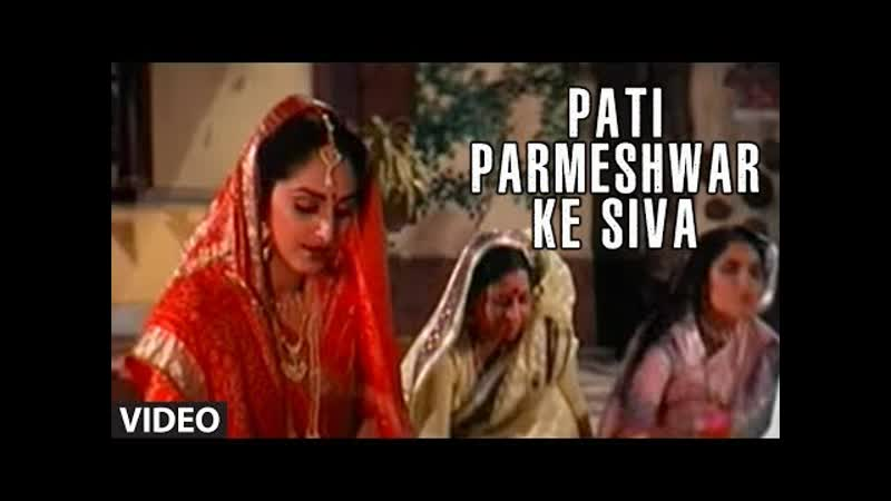 481. Pati Parmeshwar Ke Siva [Full Song] - Ganga Jamunaa Saraswati