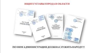Ищите настоящие Уставы города и области