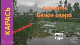 Русская рыбалка 4 - река Сура - Карась трофейный в озере