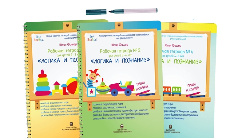 Рабочая тетрадь №4 Логика и познание для детей 4 5 лет