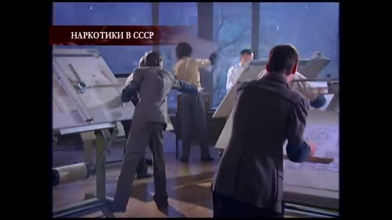 Наркотики в СССР В поисках истины