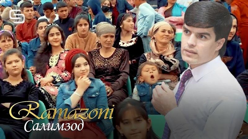 Рамазони Салимзод Шабе дар хоб Ramazoni Salimzod Sabe dar khob ш Кулоб 2020