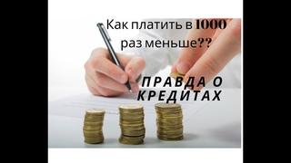 Кредиты  Как законно освободиться от долгов  Не банкротство