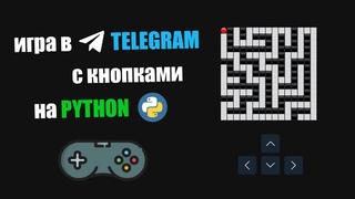 Пишем ИГРУ лабиринт с КНОПКАМИ для TELEGRAM на PYTHON 🐍 // Создание TELEGRAM бота на PYTHON