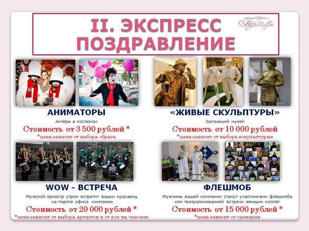 Экспресс поздравления владивосток