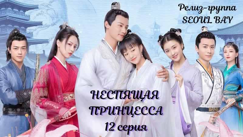 SEOUL BAY Неспящая принцесса The Sleepless Princess 12 серия озвучка