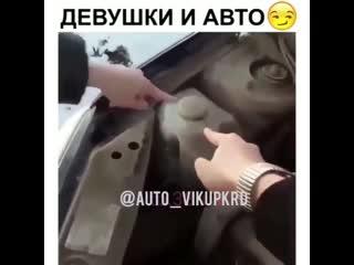 Девушка и авто)