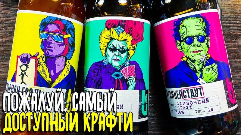 267 Обзор пива КРАФТ ИЗДАТ русское пиво