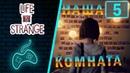 Life is Strange - Прохождение. Часть 5 Комната Макс. Играем на гитаре