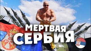 СЕРБИЯ МЕРТВА / цыгане, kosovo je srbija, Ниш, Нови Сад / словно и не уезжали из России!