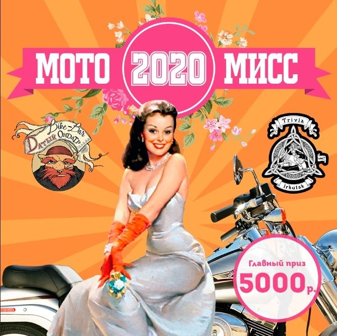 Афиша Иркутск Мисс Мото 2020