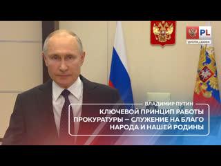 Путин: Ключевой принцип работы прокуратуры — служение на благо народа и нашей Родины