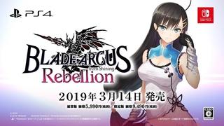 『BLADE ARCUS Rebellion from Shining』ティザーPV